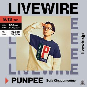 PUNPEE スペースシャワープロデュース オンラインライブ「LIVEWIRE」日程・詳細発表!ワンマンライブとしては2年ぶりの開催!