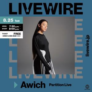 """スペースシャワー企画 LIVEWIRE:Awichが強力なバンドを携えオンラインフリーライブを敢行! Awich """"Partition Live"""""""