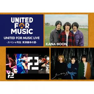 「UNITED FOR MUSIC」オンラインライブ第4弾はスペシャ列伝とのコラボ! KANA-BOON、2、リーガルリリーのスリーマンを9月11日(金)配信! 本日よりチケット発売開始!