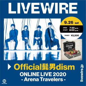 Official髭男dismのオンラインライブをLIVEWIREで配信!Official髭男dism ONLINE LIVE 2020 – Arena Travelers –