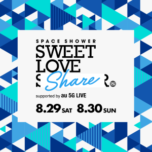 SWEET LOVE SHOWERのオンラインイベント SPACE SHOWER SWEET LOVE SHAREsupported by au 5G LIVE TIME TABLE、LIVE SELECTION 1996-2019 詳細発表!