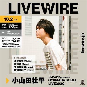 小山田壮平 ソロアルバムリリースを記念したライブを福岡で開催! 生配信 / 会場観覧の2種チケット発売開始! LIVEWIRE presents OYAMADA SOHEI LIVE2020