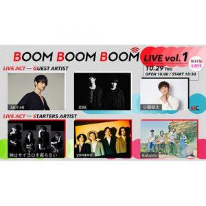 12の音楽ストリーミングサービスを横断した必聴プレイリスト「BOOM BOOM BOOM」がお送りする 今後の音楽シーンを先取りできる無料配信イベント 「BOOM BOOM BOOM LIVE vol.1」 LIVE ACT(GUEST ARTIST)としてSKY-HI、XIIXを発表!
