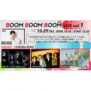 12の音楽ストリーミングサービスを横断した、今後の音楽シーンを先取りできる必聴プレイリスト「BOOM BOOM BOOM」のオンラインイベント「BOOM BOOM BOOM LIVE vol.1」LIVE ACT(STARTERS ARTIST)、MC発表!