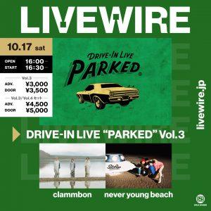 """スペースシャワー主催 DRIVE-IN LIVE """"PARKED"""" Vol.3 / Vol.4をLIVEWIREで山中湖から生配信決定! clammbon / never young beach SOIL & """"PIMP"""" SESSIONS / TENDRE"""