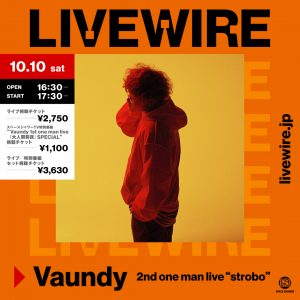 現役大学生マルチアーティスト VaundyのワンマンライブをLIVEWIREで生配信!さらに前回ライブの模様を収めたスペースシャワーTV番組の視聴チケットも発売!