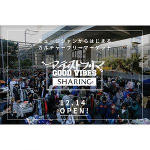 ミュージシャンからはじまるカルチャーフリーマーケット「GOOD VIBES SHARING」12/14(月)サイトオープン