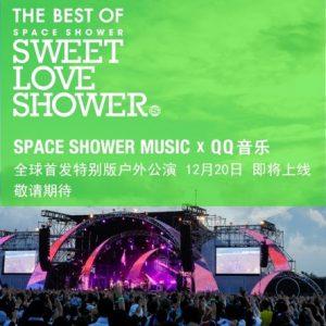 SWEET LOVE SHOWER 中国向け特別番組を 月間MAU9億人を誇るテンセント傘下のアプリを通じて配信!