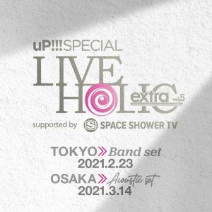 圧倒的存在感を誇るアーティストによる2マンイベントとして日本全国を巡っている 「LIVE HOLIC」にゆかりがあるアーティストが集うextra公演  uP!!! SPECIAL LIVE HOLIC extra vol.5 supported by SPACE SHOWER TV 各公演500名限定、東京(Band Set)・大阪(Acoustic Set)で開催 ※東京公演のみオンラインチケットも販売いたします