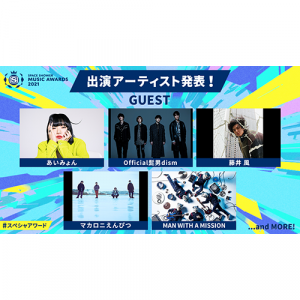 「SPACE SHOWER MUSIC AWARDS 2021」出演者&生放送決定!あいみょん、Official髭男dism、藤井 風、マカロニえんぴつ、MAN WITH A MISSION ら出演