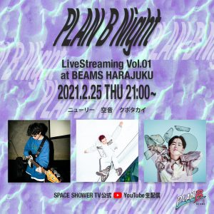 2月25日 BEAMS HARAJUKUで開催する無観客ライブ『PLAN B Night LiveStreamingVol.01 at BEAMS HARAJUKU』を無料LIVE配信!! 〜BEAMS × SPACE SHOWER TVの共同プログラム「PLAN B」〜