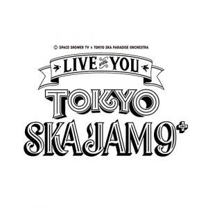 """スペースシャワーTV×東京スカパラダイスオーケストラによる番組イベント「""""LIVE with YOU""""~TOKYO SKA JAM 9⁺~」開催! ゲストに大木伸夫(ACIDMAN)、ジャン・ケン・ジョニー、トーキョー・タナカ(MAN WITH A MISSION)、MAH(SiM)が決定!"""