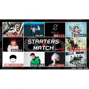 今後の音楽シーンを先取りできる必聴プレイリスト「BOOM BOOM BOOM」発の新人アーティスト応援企画「STARTERS MATCH」が本日よりスタート!