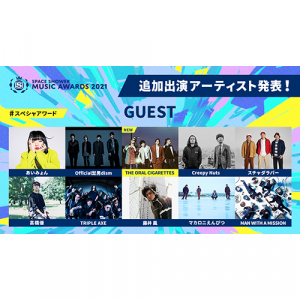 SPACE SHOWER MUSIC AWARDS 2021、THE ORAL CIGARETTES出演決定! ビデオメッセージ出演者発表! uP!!!での授賞式 無料生配信も決定!