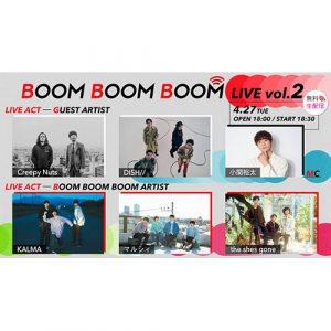 無料配信イベント「BOOM BOOM BOOM LIVE vol.2」LIVE ACTとして「STARTERS MATCH」から選ばれた3組とCreepy Nuts、DISH//が出演決定!