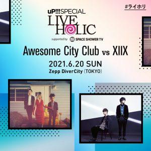 圧倒的存在感を誇るアーティストによる2マンイベント「LIVE HOLIC」 Awesome City ClubとXIIXの初対決がZepp DiverCityで実現!