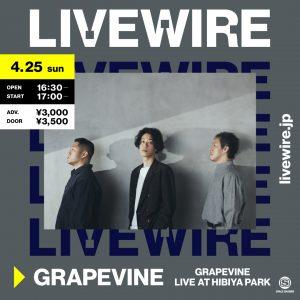 スペースシャワープロデュース「LIVEWIRE」ニューアルバム「新しい果実」のリリースも控えているGRAPEVINEが開催する日比谷野音ライブを会場の熱気そのままに生配信決定!