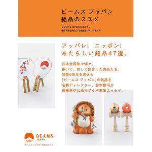 スペースシャワーが企画制作を担当したビームス ジャパンのエッセイ本「ビームス ジャパン 銘品のススメ」発売!