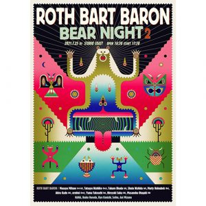 """スペースシャワープロデュース「LIVEWIRE」ROTH BART BARONが祭典 """"BEAR NIGHT 2""""を開催!特別編成・総勢15人による演奏の模様を生配信決定!"""