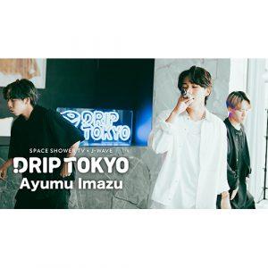 スペシャ×J-WAVEの公開収録企画「DRIP TOKYO」、Ayumu Imazuのライブ映像をオンエア!