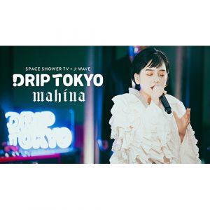 スペシャ×J-WAVEの公開収録企画「DRIP TOKYO」、mahinaのライブ映像をプレミア公開!