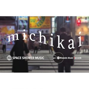 早稲田大学 学生音楽レーベル Waseda Music Records×SPACE SHOWER MUSIC 大学生限定アーティスト発掘企画『michikai』開催!