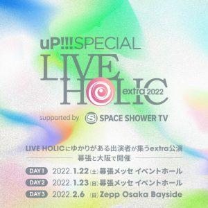 圧倒的存在感を誇るアーティストによる2マンイベントとして日本全国を巡っている 「LIVE HOLIC」にゆかりがあるアーティストが集うextra公演  uP!!! SPECIAL LIVE HOLIC extra 2022 supported by SPACE SHOWER TV 幕張と大阪で開催!
